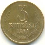 3 копейки СССР 1961г.