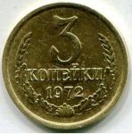 3 копейки СССР 1972г.