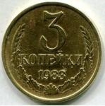 3 копейки СССР 1983г.