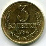 3 копейки СССР 1984г.