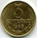 3 копейки СССР 1988г.