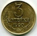 3 копейки СССР 1990г.