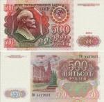 500 руб. 1991г.