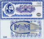 500 билетов МММ ВП