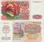 500 рублей 1992г.