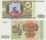 500 рублей 1993г.