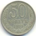 50 копеек 1983г.