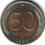 50 рублей 1992г. ЛМД