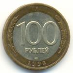 100 рублей 1992г. ЛМД