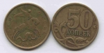 50 копеек 1997г. С-П