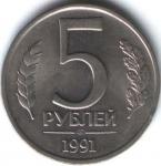 5 рублей 1991г. ЛМД
