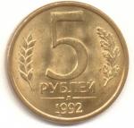 5 рублей 1992г. Л