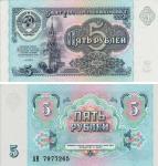 5 рублей 1991г.