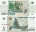 5 рублей 1997г. ав