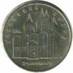 """5 рублей СССР """"Успенский собор"""""""