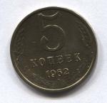 5 копеек СССР 1962г.