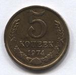 5 копеек СССР 1974г.
