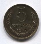 5 копеек СССР 1977г.