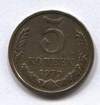 5 копеек СССР 1979г.