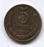 5 копеек СССР 1980г.
