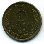 5 копеек СССР 1982г.
