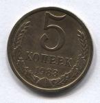 5 копеек СССР 1983г.