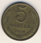 5 копеек СССР 1989г.