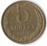 5 копеек СССР 1990г.