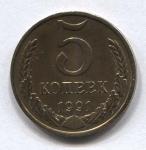 5 копеек СССР 1991г. Л