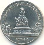 """5 рублей СССР """"Тысячелетие России"""""""