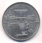 """5 рублей СССР """"Матенадаран"""""""