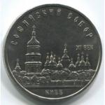 """5 рублей СССР """"Софийский собор"""""""
