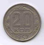 20 коп. СССР 1957г.