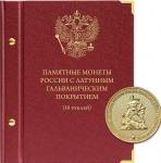 """""""10 рублей с латунным гальваническим покрытием"""""""