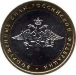 Вооружённые силы РФ