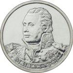 """"""" М.И. Кутузов"""""""
