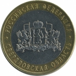 Свердловская область (ММД)