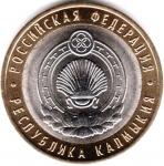 Республика Калмыкия (ММД)