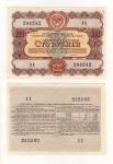 Облигация 100 руб. 1956г.