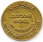 """Жетон """"Интербыт-каштан"""""""