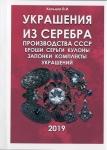 Украшения из серебра СССР