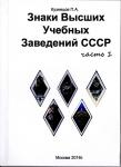 Знаки ВУЗов СССР