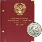 Юбилейные и памятные монеты СССР. 1965-1991»