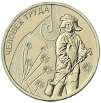 """Человек труда """"Металлург"""""""