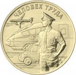 """Человек труда """"Транспорт"""""""