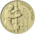 """Человек труда """"Нефтяник"""""""