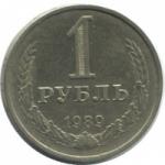 1 рубль 1989г. UNC