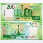 200 рублей 2017г.