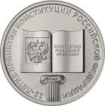 25 руб. 2018г.