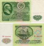 50 рублей 1961г.